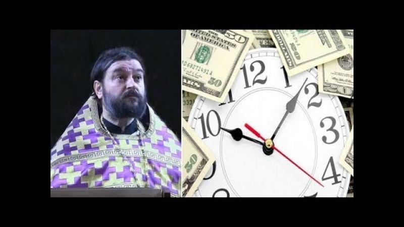 Время и деньги. Прот.Андрей Ткачёв (21.02.2018г.)