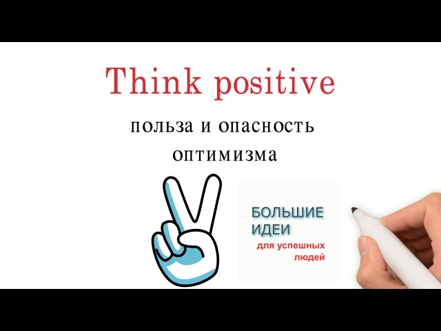 Think positiv – польза и опасность позитивного мышления и оптимизма
