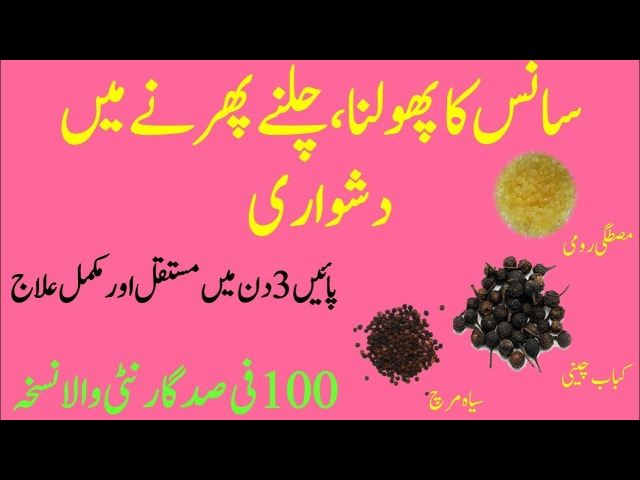 Sans K Pholny Ka Asan Gharelu Elaj Sans phoolny Ka Ilaj saans ki bimari ka ilaj In Urdu Hindi