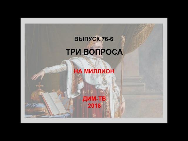 76 06 ИМПЕРАТОР ПАВЕЛ 1 ТРИ ВОПРОСА НА МИЛЛИОН История России