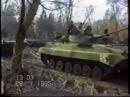 1995 г Первая чеченская война Российская армия воюет в Чечне Частные сьемки боев