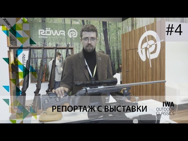 Оружейная выставка IWA 2018, часть 4