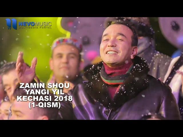 Zamin SHOU - Yangi yil kechasi 2018 (1-QISM) | Замин ШОУ - Янги йил кечаси 2018 (1-КИСМ)