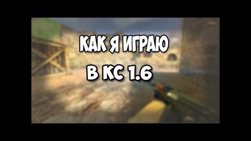 ИГРАЮ 1   Counter - Strike 1.6