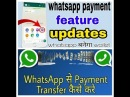 How to enable whatsapp payment UPI option how to link bank account in your whatsapp with 100% prove