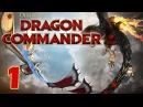 Divinity Dragon Commander 1 Знакомство с игрой