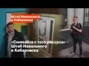 «Снимайте с того ракурса» - Штаб Навального в Хабаровске