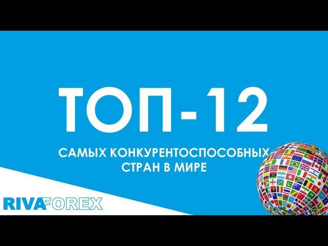 ТОП-12 Самые конкурентоспособные страны мира