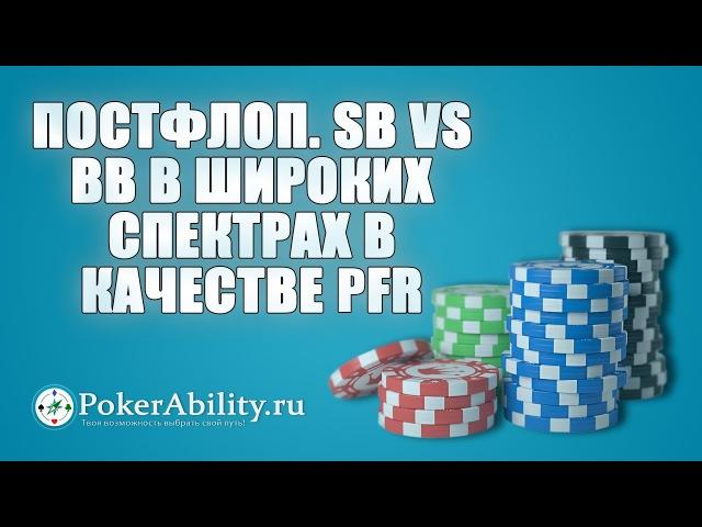 Покер обучение | Постфлоп. SB vs BB в широких спектрах в качестве PFR