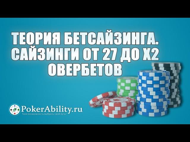 Покер обучение | Теория бетсайзинга. Сайзинги от 27 до Х2 овербетов