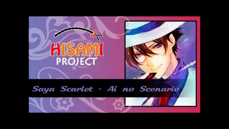 ✂ Hisami Project ✂ [Saya Scarlet] - Ai no Scenario (CHiCO rus cover)