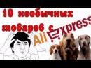 10 УПОРОТЫХ ТОВАРОВ НАЙДЕННЫХ на ALIEXPRESS