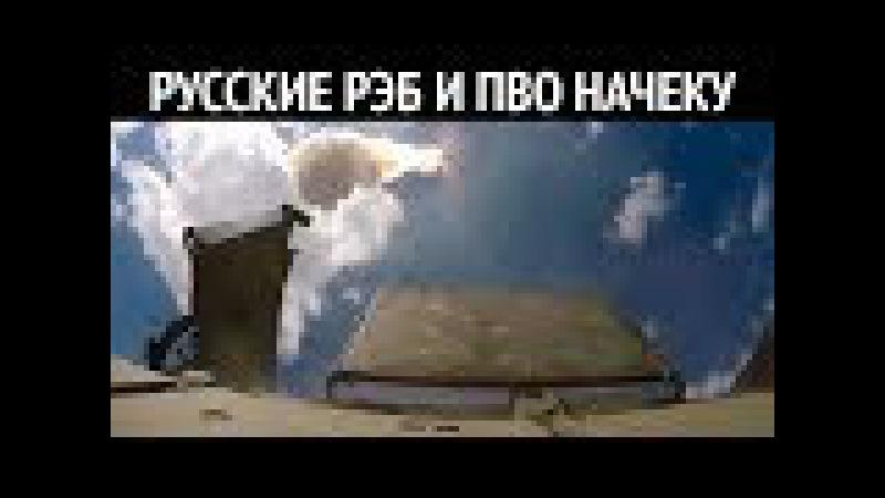 «ХМЕЙМИМ» И «ТАРТУС» ПОД БОМБАМИ ЦРУ | сирия новости хмеймим дроны сбитые беспил...