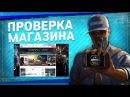 Проверка магазина 48 - (ЛУЧШИЙ РАНДОМ?)