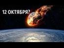 КТО ВЫЖИВЕТ ПОСЛЕ ПАДЕНИЯ МЕТЕОРИТА 12 ОКТЯБРЯ 2017 ГОДА