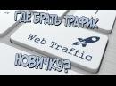 Где взять бесплатный трафик Начать свой заработок в сети новичку Источники тр