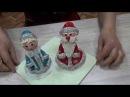 2 часть Дед Мороз и Снегурочка. Работа из соленого теста.