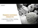 Продажа залогового имущества в программе 1С-Рарус Ломбард, редакции 4.0