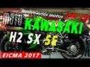 Kawasaki H2 SX La GT turbocompressé 2018 présentée au salon moto de Milan EICMA 2017