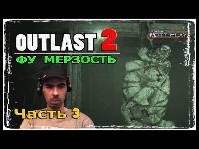 Outlast 2 ФУ МЕРЗОСТЬ Прохождение 3 от Matt Play