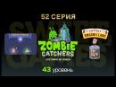 Zombie Catchers 🔫🔫🔫 52 серия продук Cherry Smarm e Lard / 43 уровень 🔫🔫🔫 Охота на Зомби