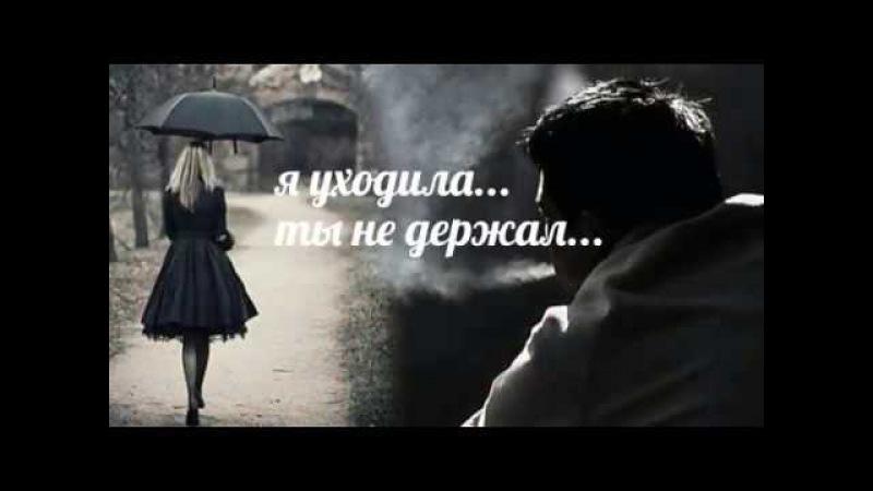💕Я УСТАЛА БЫТЬ БЕЗ ТЕБЯЯ УХОДИЛА..ТЫ НЕ ДЕРЖАЛ💕Стихи о расставании,разлуке,любвиSvetSecret