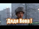 Дядя Вова мы с тобой ! Киндзадза feat Анна Кувычко .