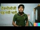 Technolgy padi bhari mobile me h duniya pareshan funny video
