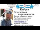 Древняя руническая письменность КаРуна Праоснова Письма Дмитрий Галактионов