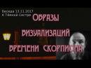 Астрология. Образы перехода времени Скорпиона. Олег Боровик