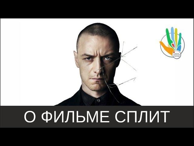 Объясняем феномен фильма СПЛИТ   МИФЫ И РЕЛЬНОСТЬ