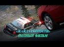 ЖАЖДА СКОРОСТИ ЗАБЕГ ФИЛЬМ 2011 HD Триллер/Драма Need for Speed The Run
