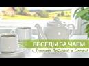 БЕСЕДЫ ЗА ЧАЕМ Изабелла и Эмилия ТУМИНЫ Череповец 2017 Полное видео