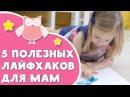 5 полезных лайфхаков для мам [Любящие мамы]