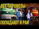 Железная Атлантида – Музей железных дорог России в Санкт-Петербурге   Музей РЖД   Pro Автомобили