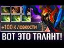 ТАЛАНТ 100 ЛОВКОСТИ | NYX ASSASSIN DOTA 2