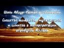 Шейх Абдур-Рахман ад-Димашкия - Сходство ашаритов, мутазилитов и шиитов в толковании Атрибутов Аллаhа