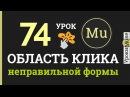 🎓Adobe Muse уроки🎓 74 Область клика неправильной формы в Adobe Muse виджет