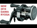 Promo Video! New 2018 DAIWA 18 RYOGA