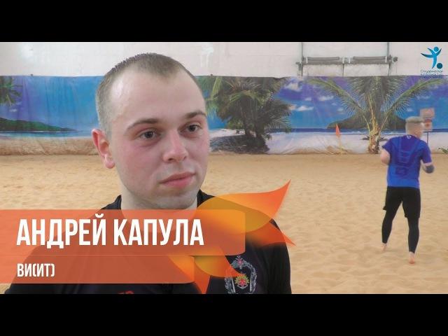 Андрей КАПУЛА - ВИ(ИТ)