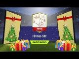 FIFA 18 ПОСЛЕДНИЕ СБЧ FUTMAS РОЖДЕСТВА