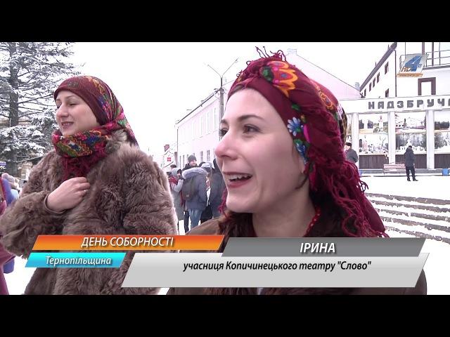 День Соборності України відсвяткували на межі двох областей - Тернопільської і ...