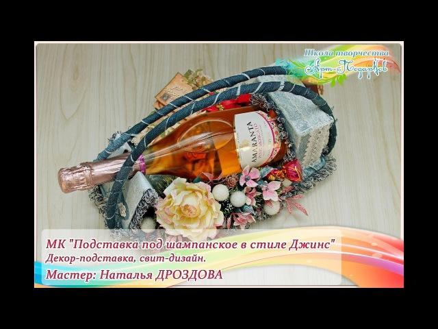 Презентация МК Декор подставка в стиле джинс под шампанское Свит дизайн Мастер Наталья Дроздова