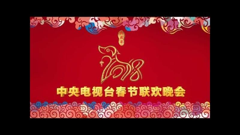 直播回看:2018中央电视台春节联欢晚会(完整版) | 2018 CCTV Spring Festival Gala