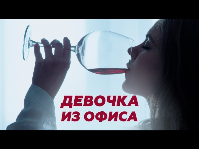 Цветкова Ya$huk - Девочка из офиса (Премьера Клипа, 2018)
