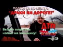 Драки на дороге 2018 5 Подборка за январь! 31.01.18