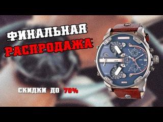 Мужские часы DIESEL BRAVE купить в Челябинске