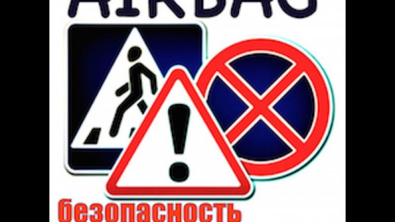 Скандальные новости о возврате права ГИБДД остановки ТС везде, и многом еще - AIRBAG...