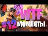 Fortnite WTF Моменты Ep. 12