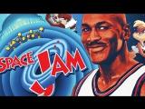 Space Jam (Космический джем) 1996